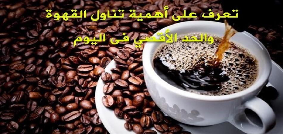صورة تعرف على أهمية تناول القهوة والحد الأقصي فى اليوم